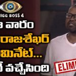 Bigg Boss Telugu 8th week elimination Amma Rajasekar