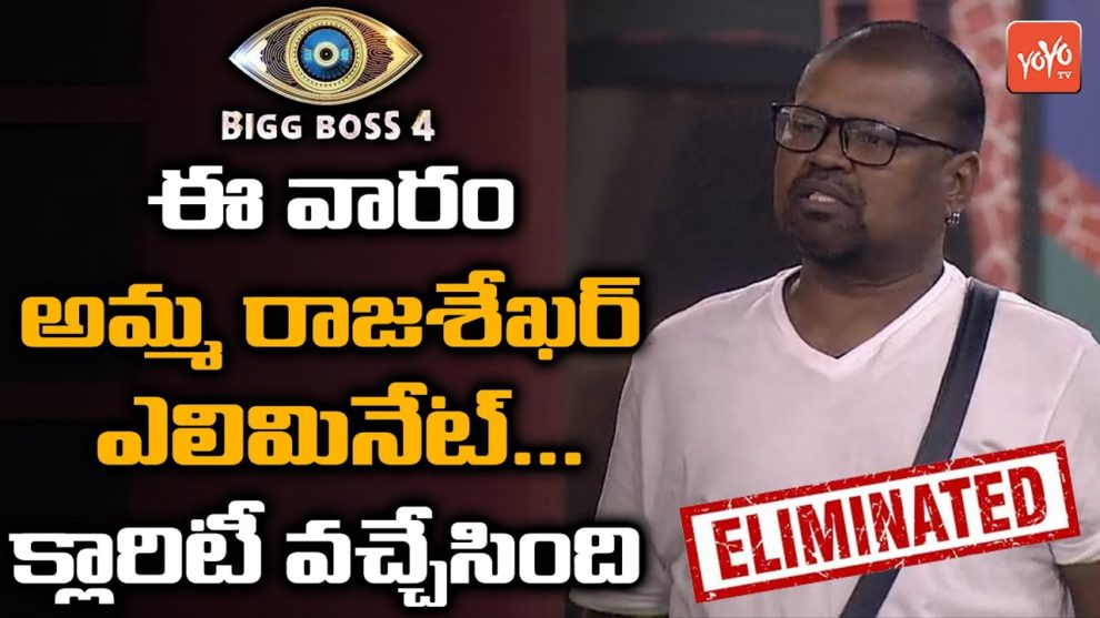 Bigg Boss Telugu 8th week elimination Amma Rajasekar