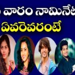 Bigg Boss Telugu season 4 9th Week elimination vote