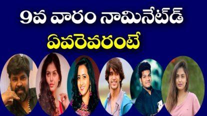 Bigg Boss Telugu season 4 9th Week elimination vote