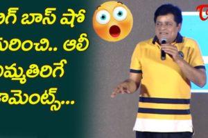 Ali Bigg Boss 5 Telugu