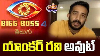 Anchor Ravi Bigg Boss 5