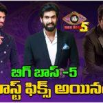 Bigg Boss Telugu 5 start date