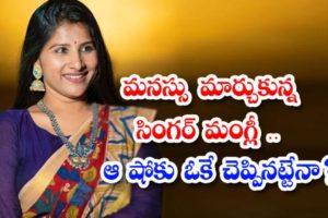Singer Mangli Bigg Boss Telugu